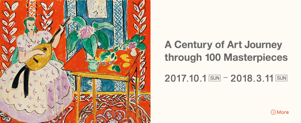 A Century of Art Journey through 100 Masterpieces 2017.10.1(SUN)- 2018.3.11(SUN)more