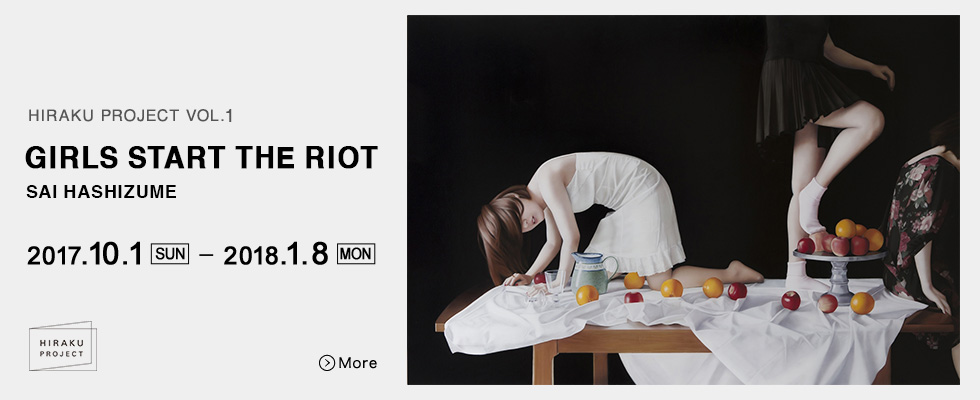HIRAKU PROJECT VOL.1 GIRLS START THE RIOT SAI HASHIZUME 2017.10.1 (SUN) 2018.1.8 (MON) More