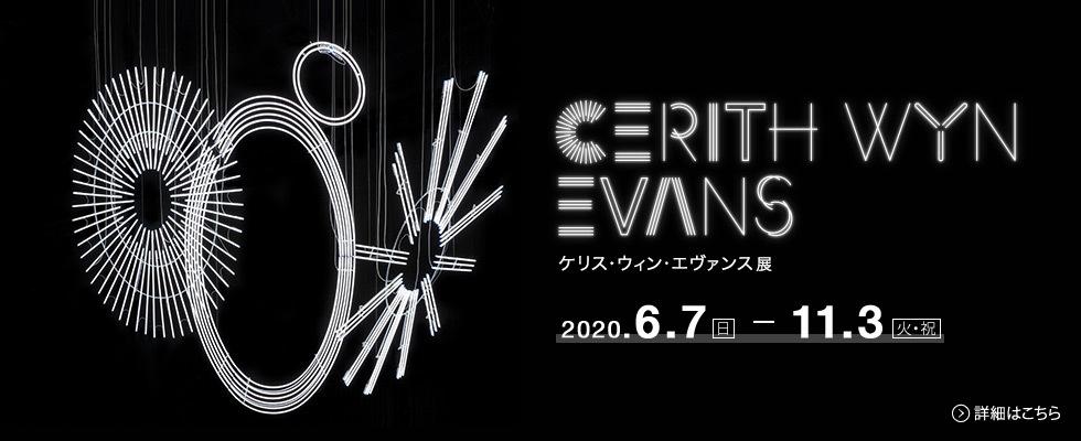 ケリス・ウィン・エヴァンス展 / cerith wyn evans | ポーラ美術館