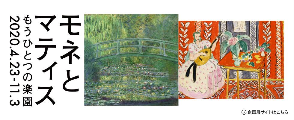 ポーラ美術館企画展「モネとマティス - もうひとつの楽園」