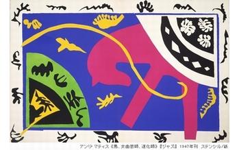 アンリ・マティス『ジャズ』《馬、女曲芸師、道化師》